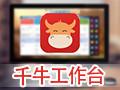 千牛|阿里旺旺卖家版 5.12